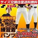 【クーポンで10%OFF】日本製!SSK 裏起毛練習着パンツ 一般用 野球用練習着 ユニフォームパン