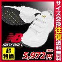 【最大10%OFFクーポン】【サイズ交換往復送料無料】在庫処分/超特価 野球用品 トレーニングシューズ ニューバランス ターフ ホワイト TMBBWT あす楽 B_SH セール SALE アップシューズ 靴