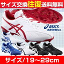サイズ交換往復送料無料/送料490円 asics 野球スパイク