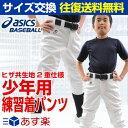 最大5000円引クーポン 野球用品 パンツ/Jr 練習用ユニフォーム アシックスベースボール ジュニ