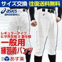 最大5000円引クーポン 野球 パンツ/一般 アシックスベースボール 練習着パンツ レギュラータイプ
