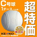 34%OFF 最大12%引クーポン 軟式野球ボール ボール 軟式C号球 ナガセケンコー検定球 ダース
