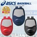 最大5000円引クーポン アシックス asics 野球 スロートガード 硬式・軟式・ソフトボール兼用 BPS231
