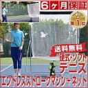 最大7%引クーポン オリジナルテニス練習機 マシン&ネットセット テニストレーナー トレーニング 硬