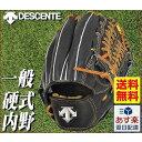 50%OFF 最大10%引クーポン デサント 硬式グラブ 内野手用 右投げ 一般用 日本製 グローブ グラブ袋プレゼント