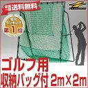 最大5000円引クーポン ゴルフネット 2m×2m ハイ&ワイドネット 専用バッグ付 ベースボールタ