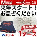 25%OFF 最大5000円引クーポン ダイワマルエス 軟式野球ボール M号 一般・中学生向け メジ