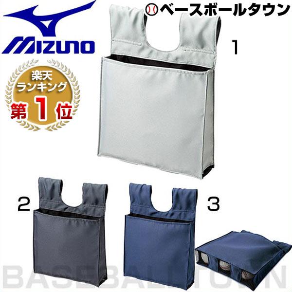 野球審判用品20%OFF最大10%引クーポンミズノ審判用硬式・軟式・ソフトボール入れ袋1GJYU12