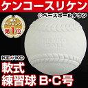 最大14%OFFクーポンナガセケンコー 軟式野球ボール 軟式野球B号 C号ボール 練習球(ス