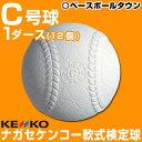 34%OFF ナガセケンコー 軟式野球ボール 軟式C号球 検定球 ダース売り C球