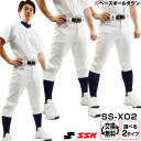 2点で300円引クーポン!野球 ユニフォームパンツ 3240...