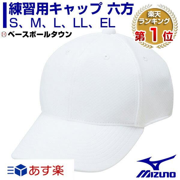 20%OFF 最大14%OFFクーポン ミズノ 練習用キャップ 六方 12JWB1701 帽子 練習帽 メンズ 12JW7B17