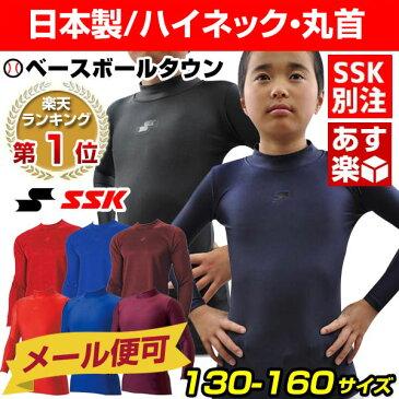 最大12%引クーポン 日本製!野球用品 SSK フィットアンダーシャツ ローネック 丸首 ハイネック 長袖 ジュニア用 少年用 限定 BU1516 メール便可 襟刺繍可(有料)