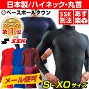 最大1000円引クーポン SSK 長袖フィットアンダーシャツ 日本製 ローネック 丸首 ハイ