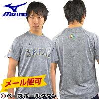 最大4000円引クーポン 野球 ミズノ Tシャツ 半袖 WBC 12JA7T1700 メール便可 父の日の画像