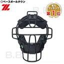 20%OFF ゼット 審判用マスク 少年軟式野球対応 アンパイアマスク 審判マスク SG基準対応 BLM7175A