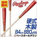最大5%引クーポン 40%OFF ローリングス 硬式木製バット ビッグスティック 84cm 880g