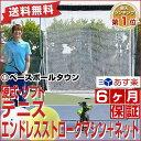 最大12%引クーポン オリジナルテニス練習機 マシン&ネット...