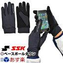 最大12%引クーポン 20%OFF SSK トレーニング手袋 両手用 タッチパネル対応 スマホ対