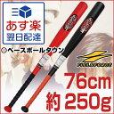 野球 練習 プラスチック製バット 子ども用 76cm 約250g ブラック レッド 学童野球 少年