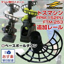 野球 練習 追加レール トスマシン(FTM-253) ピッチングマシン(FPM-152PU)用 FRR-1 フ