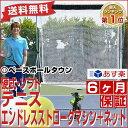 最大4000円引クーポン 野球 練習 電池おまけ テニス 練習器具 テニス練習用マシン+ネットセット