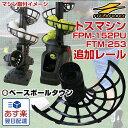 最大2500円OFFクーポン 野球 追加レール トスマシン(FTM-253) ピッチングマシン(FPM-152PU)用 FRR-1 フィールドフォース