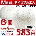 最大1000円引クーポン ダイワマルエス 軟式野球ボール M号 6球売り 一般・中学生向け メジャー 検定球 半ダース売り 新公認球 あす楽