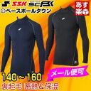 あす楽 SSK 野球 アンダーシャツ 何点でもメール便290円