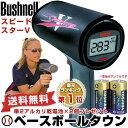Bushnell 送料無料 野球練習用品 ソフトボール
