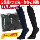最大10%引クーポン ウイルソン 3足組ベースボールソックス 厚手素材使用 AKA120 AKJ1