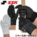 最大10%引クーポンSSK バッティンググローブ 両手用 高校野球対応 シングルバンド手袋 BG3004W バッティンググラブ メール便可