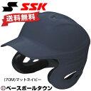 50%OFF 最大14%引クーポン Sサイズ限定 SSK ヘルメット 軟式用両耳付き(艶消し) H2100M 父の日 楽天スーパーSALE