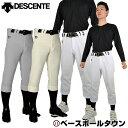 22%OFF 1000円引クーポン デサント 練習着 ユニフォームパンツ レギュラー DB-1010P 野球 野球ウェア