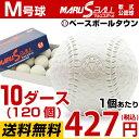 もれなく打順表3冊オマケ 33%OFF 最大10%引クーポン ダイワマルエス 軟式野球ボール