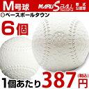 40%OFF 最大10%引クーポン ダイワマルエス 軟式野球ボール M号 6球売り 一般・中学