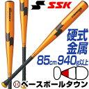 最大7%引クーポン SSK スーパーニューコンドルGF 硬式金属バット オールラウンドバランス 85cm 940g以上 オレンジゴールド SCK1515 0630p10_bat B_P3