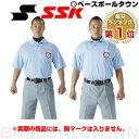 20%OFF 最大10%引クーポン Lサイズのみ SSK 野球用品 審判用半袖ポロシャツ パウダーブルー UPW027-65 審判用品