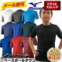 野球 アンダーシャツ 20%OFF ミズノ 少年用半袖 丸首 ジュニア用 12JA5P52メール便可