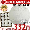 軟式 B号 C号 1球あたり332円!ナガセケンコー 軟式野球ボール ボール 練習球(スリケン) 検定落ち ダース売り あす楽 _10OFF