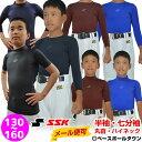 3240円で送料無料 最大12%引クーポン 野球 アンダーシャツ 日本製 SSK フィット ロー