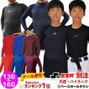 2点で300円引クーポン 野球 アンダーシャツ 日本製 SSK フィット ローネック 丸首 ハ