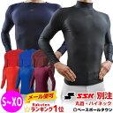 2点で300円引クーポン 野球 アンダーシャツ 日本製 SSK 長袖フィット ローネック 丸首