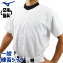 野球 ユニフォームシャツ 3240円で送料無料 ミズノ 練習着 12JC6F6001 メンズ ウェア