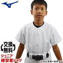 3240円で送料無料 野球 ユニフォームシャツ ミズノ ジュ...