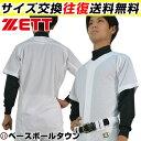 最大10%引クーポン ゼット 練習・試合用ユニフォーム メッシュフルオープンシャツ メ