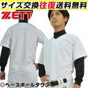 3240円で送料無料 野球 ユニフォームシャツ ゼット 練習...