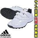 トレーニングシューズ 野球 アディダス adidas ジュニア用 アディピュア TR-KV CG4591