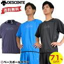 野球 Tシャツ 71%OFF デサント XGN 半袖 ハイブリッドシャツ ストレッチ DBX-3701A