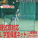 野球 練習 L字型保護用ダブルネット 投手用 2m×2m 硬式 軟式 ソフトボール対応 防球ネ